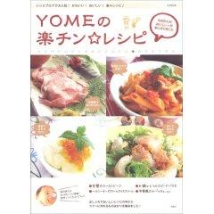 YOMEの楽チン☆レシピ
